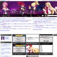 ディスガイアRPG速報 -魔界戦記ディスガイアRPG攻略まとめ速報-